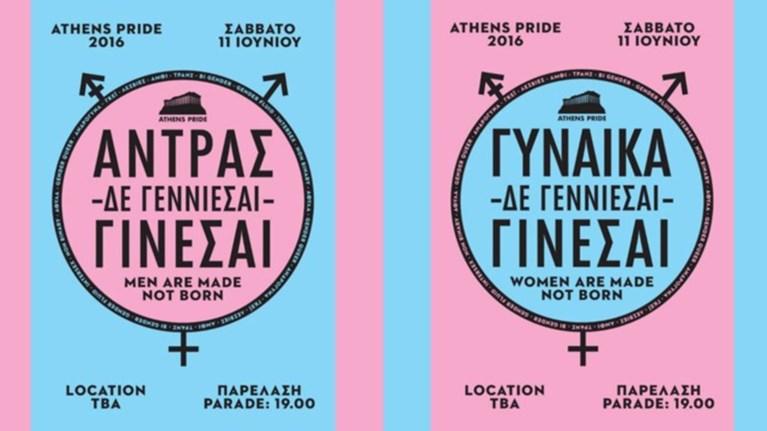 athens-pride-2016-andras-den-genniesai-ginesai