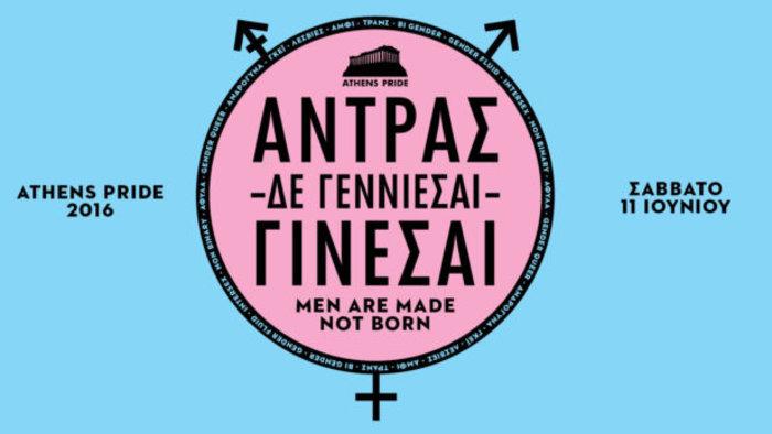 Athens Pride 2016: «Aνδρας δεν γεννιέσαι γίνεσαι»