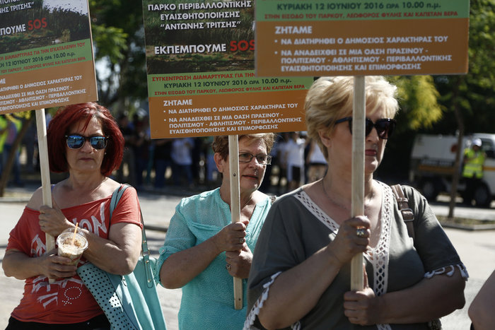 Διαμαρτυρία κατοίκων για το πάρκο Τρίτση - εικόνα 2