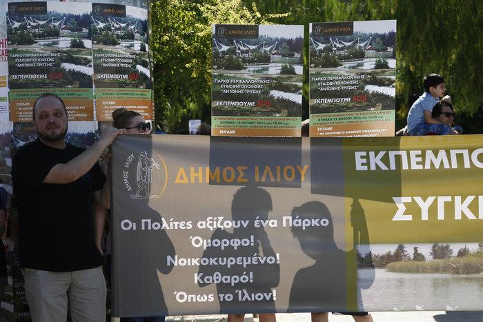 Διαμαρτυρία κατοίκων για το πάρκο Τρίτση - εικόνα 3