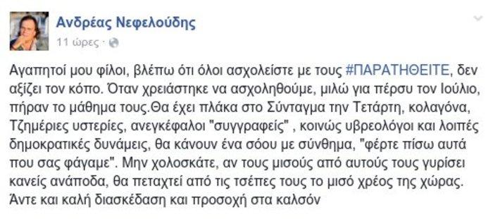 Προκλητικός Νεφελούδης: Ανεγκέφαλοι οι «Παραιτηθείτε»