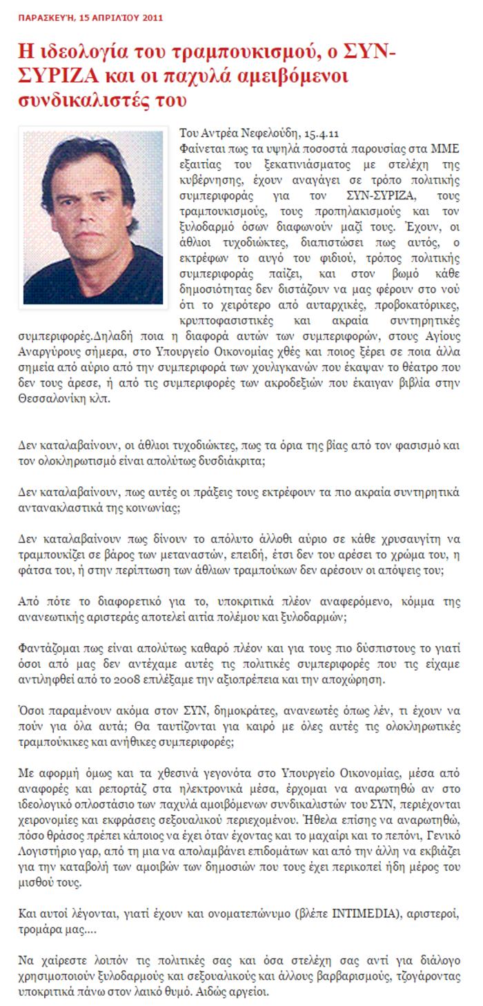 Η μετάλλαξη της λογικής Νεφελούδη εκτός & εντός ΣΥΡΙΖΑ: τι έγραφε το 2011