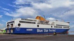 Έκπτωση 30% για Λέσβο, Χίο, Λέρο & Κω ανακοίνωσε η Blue Star Ferries