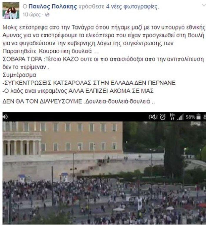 Ο Πολάκης ειρωνεύεται τους «Παραιτηθείτε» στο Σύνταγμα