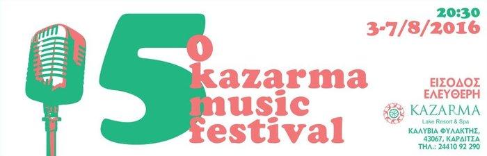 Εχετε ταλέντο στη μουσική; Δηλώστε συμμετοχή στο 5ο KAZARMA music festival - εικόνα 6
