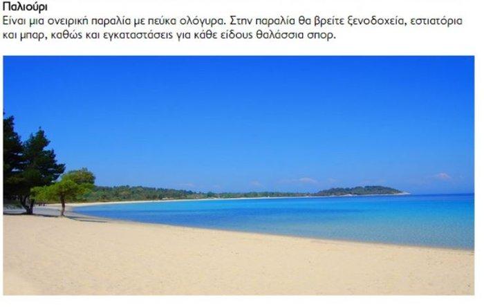 25 «βελούδινες» πευκόφυτες παραλίες της Χαλκιδικής