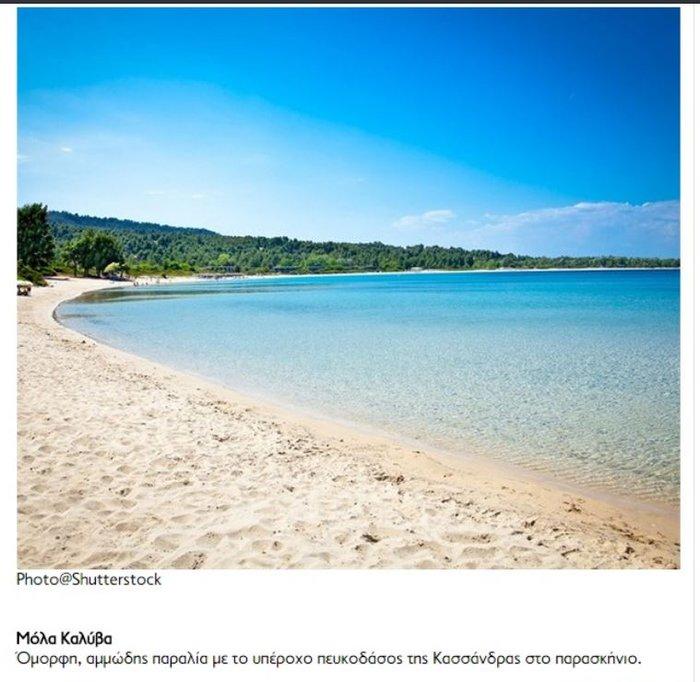 25 «βελούδινες» πευκόφυτες παραλίες της Χαλκιδικής - εικόνα 2