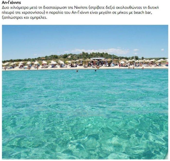 25 «βελούδινες» πευκόφυτες παραλίες της Χαλκιδικής - εικόνα 3