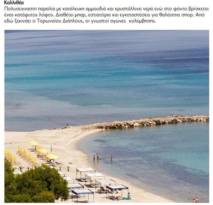 25 «βελούδινες» πευκόφυτες παραλίες της Χαλκιδικής - εικόνα 4