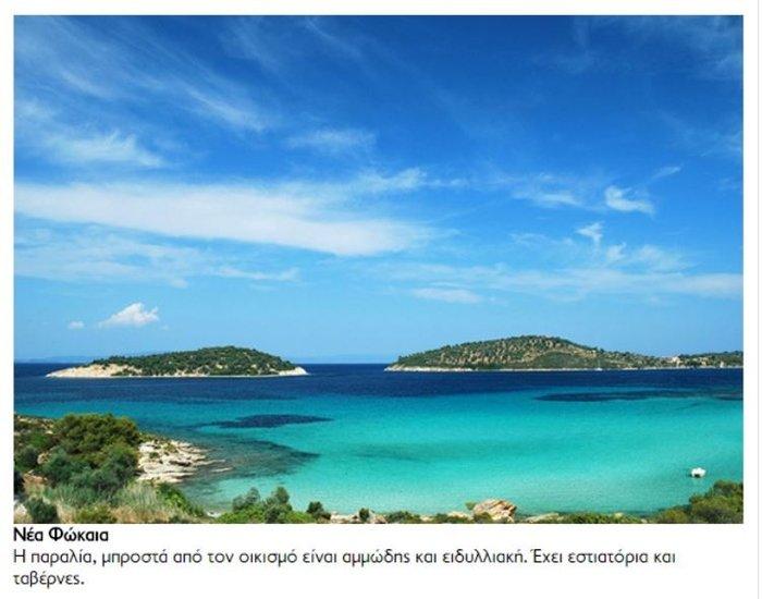 25 «βελούδινες» πευκόφυτες παραλίες της Χαλκιδικής - εικόνα 6