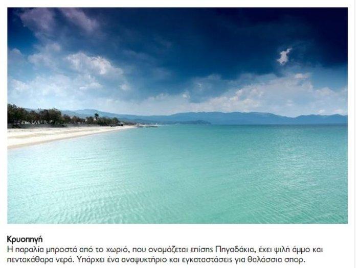25 «βελούδινες» πευκόφυτες παραλίες της Χαλκιδικής - εικόνα 7