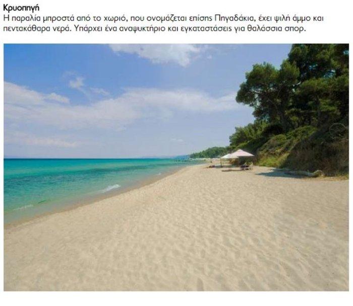 25 «βελούδινες» πευκόφυτες παραλίες της Χαλκιδικής - εικόνα 8