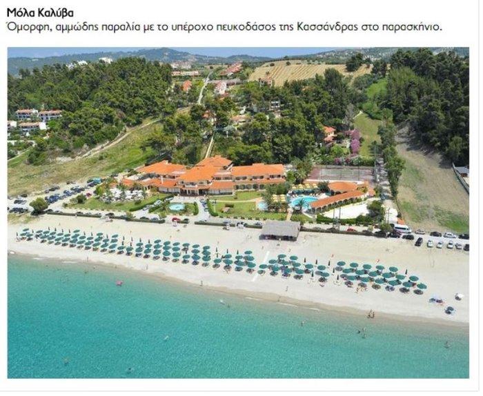 25 «βελούδινες» πευκόφυτες παραλίες της Χαλκιδικής - εικόνα 10