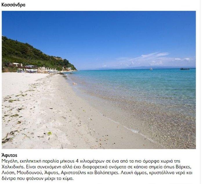 25 «βελούδινες» πευκόφυτες παραλίες της Χαλκιδικής - εικόνα 11