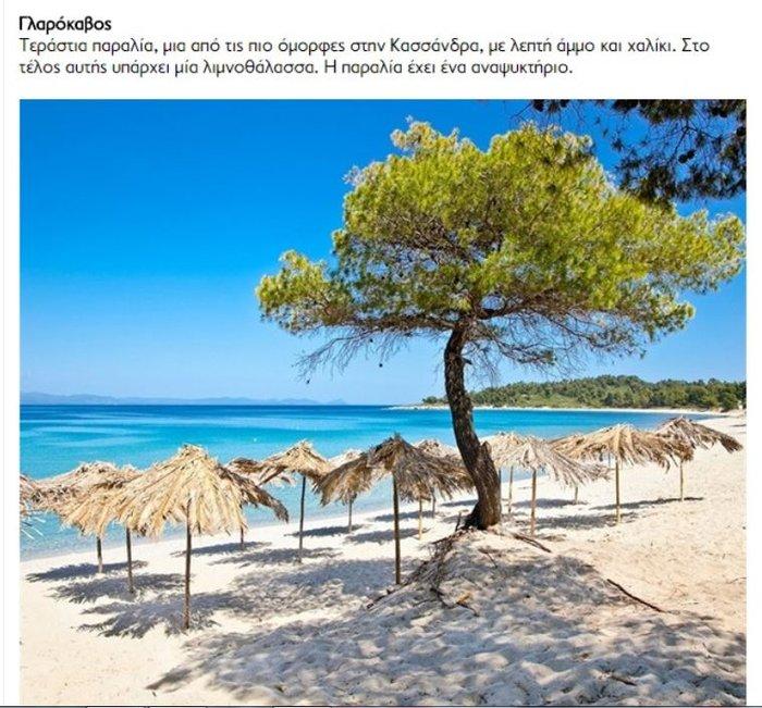 25 «βελούδινες» πευκόφυτες παραλίες της Χαλκιδικής - εικόνα 12