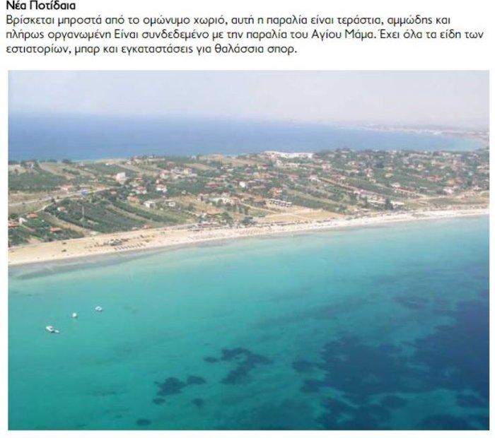 25 «βελούδινες» πευκόφυτες παραλίες της Χαλκιδικής - εικόνα 13