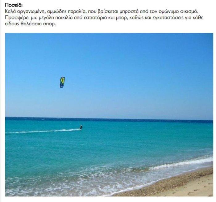25 «βελούδινες» πευκόφυτες παραλίες της Χαλκιδικής - εικόνα 14