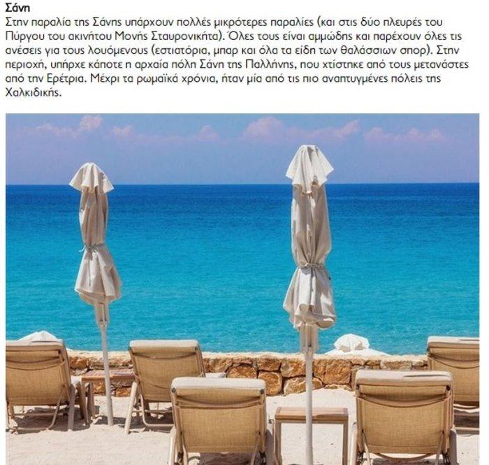 25 «βελούδινες» πευκόφυτες παραλίες της Χαλκιδικής - εικόνα 15