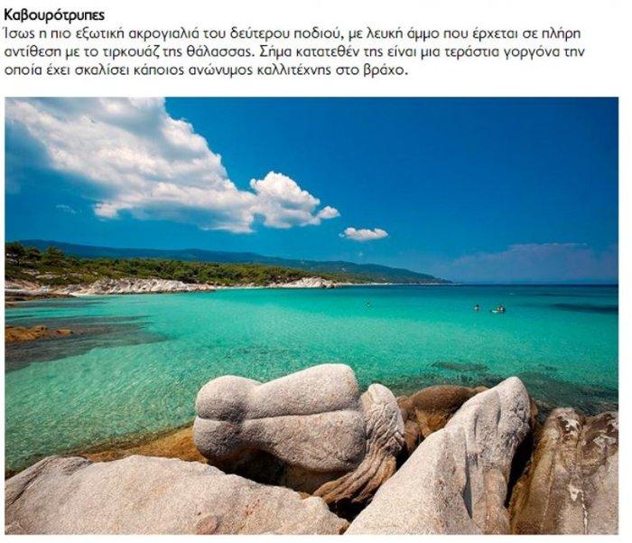 25 «βελούδινες» πευκόφυτες παραλίες της Χαλκιδικής - εικόνα 17