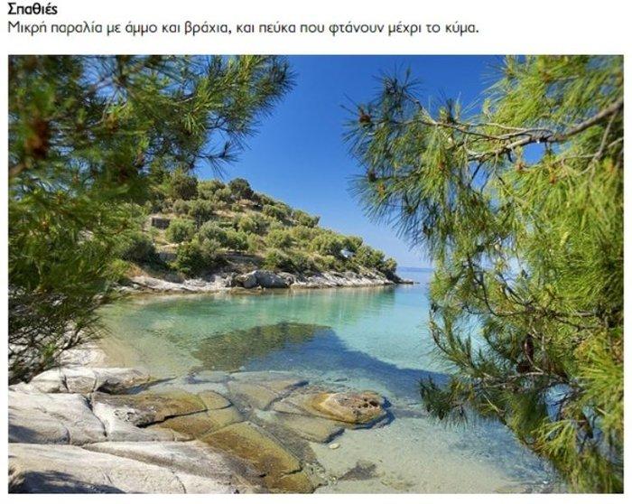 25 «βελούδινες» πευκόφυτες παραλίες της Χαλκιδικής - εικόνα 18