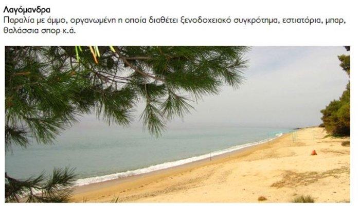 25 «βελούδινες» πευκόφυτες παραλίες της Χαλκιδικής - εικόνα 20