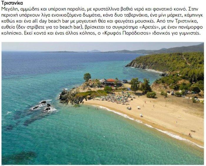 25 «βελούδινες» πευκόφυτες παραλίες της Χαλκιδικής - εικόνα 21