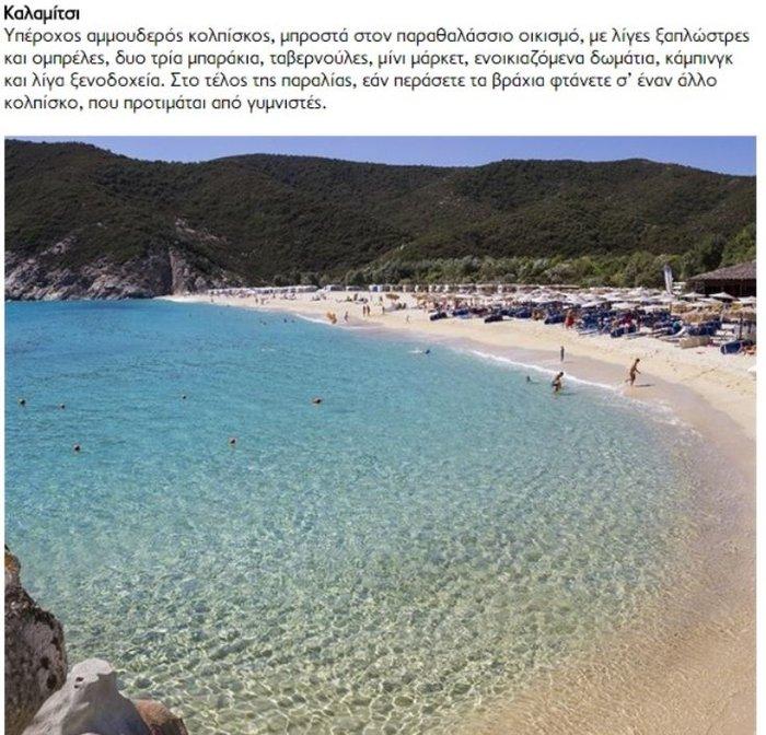 25 «βελούδινες» πευκόφυτες παραλίες της Χαλκιδικής - εικόνα 22