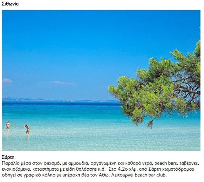 25 «βελούδινες» πευκόφυτες παραλίες της Χαλκιδικής - εικόνα 23