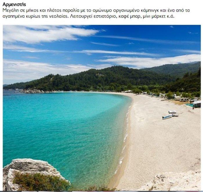 25 «βελούδινες» πευκόφυτες παραλίες της Χαλκιδικής - εικόνα 24