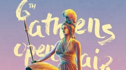 Όλη η Αθήνα γίνεται θερινό σινεμά: Athens Open Air Film Festival