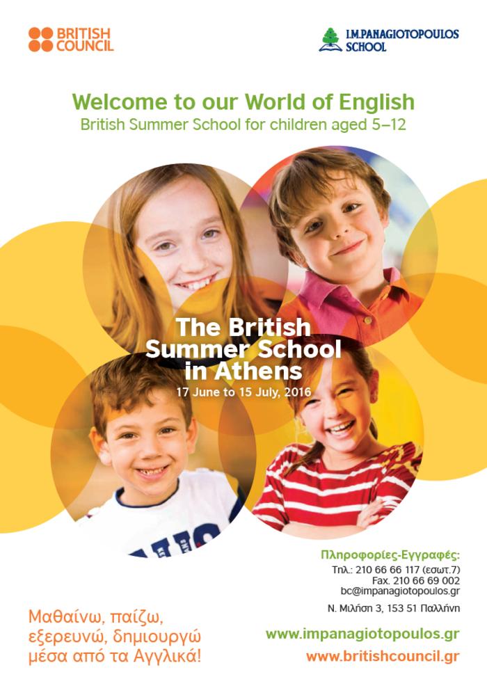 Κερδίστε 1 θέση στο The British summer school in Athens