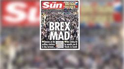 Το πρωτοσέλιδο της Sun: Οι Βρετανοί τρελάθηκαν