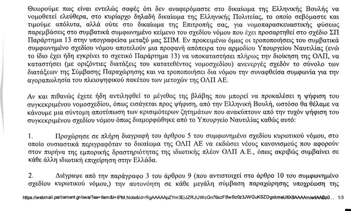 Δείτε ολόκληρη την επιστολή- βόμβα της COSCO - εικόνα 2