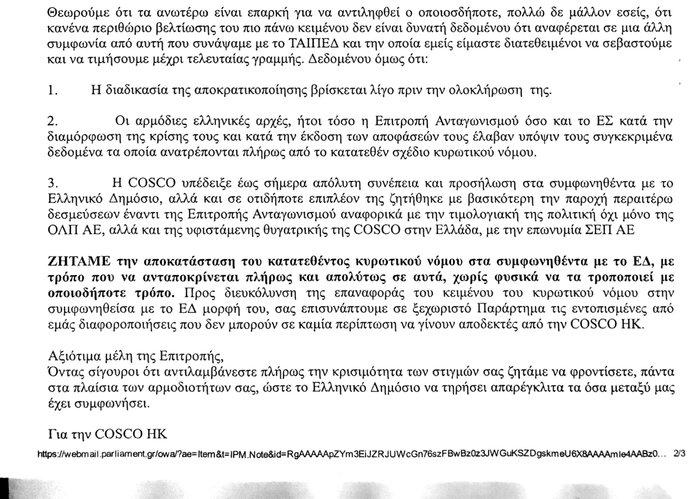 Δείτε ολόκληρη την επιστολή- βόμβα της COSCO - εικόνα 4