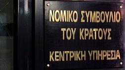 to-nomiko-sumboulio-adeiazei-to-maksimou-gia-marinopoulo