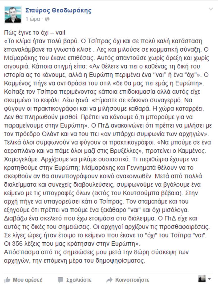 Θεοδωράκης: Πώς έγινε το όχι - ναι!
