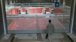 xwris-metro-isap-tram-aurio-tetarti-oli-tin-imera