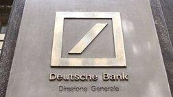 Η Deutsche Bank ζητά Ταμείο για τη διάσωση των τραπεζών