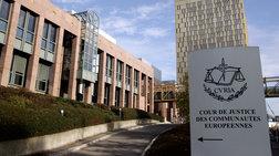 Δικαστήριο ΕΕ: Δεν είναι δεσμευτικό το bail in για τη διάσωση τραπεζών