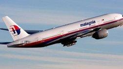 Αναστέλλονται οι έρευνες για το χαμένο αεροπλάνο της Malaysia Airlines