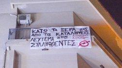 katalipsi-antieksousiastwn-sto-grafeio-tis-gerobasili-sta-iwannina