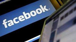 pws-to-facebook-egine-ena-diadiktuako-xruswruxeio