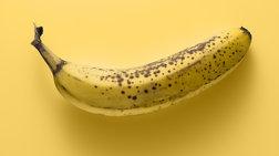 Το ξεφλούδισμα της μπανάνας ίσως κρύβει δυσάρεστες εκπλήξεις