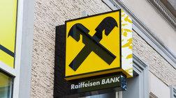 Δείτε την τράπεζα που διώχνει τους πλούσιους πελάτες της