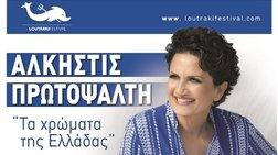 Loutraki Festival: Η Α. Πρωτοψάλτη τραγουδά για «τα χρώματα της Ελλάδας»