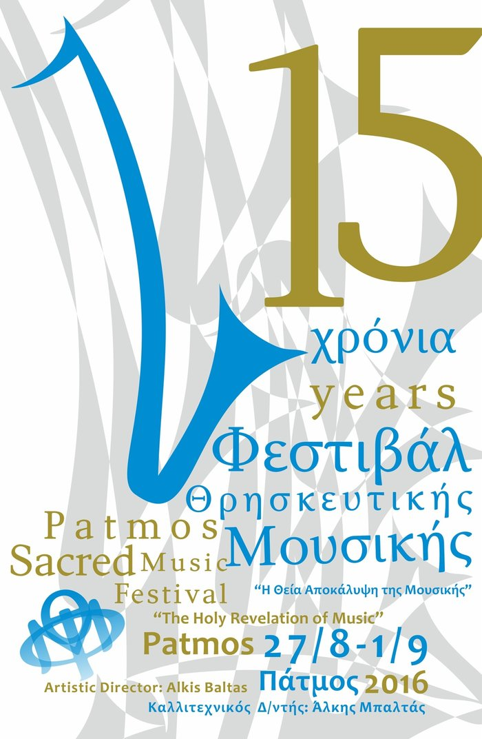 15ο Φεστιβάλ Θρησκευτικής Μουσικής Πάτμου