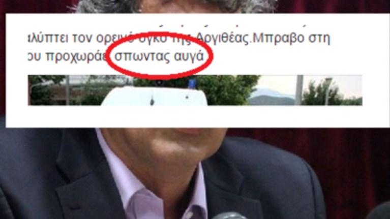 poios-upourgos-kakopoiise-pali-ti-glwssa