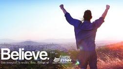 Τα ΙΕΚ ΞΥΝΗ λένε 'Believe!' - Είσαι γεννημένος για την επιτυχία