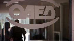 ΟΑΕΔ: Δεν θα καταβληθεί σήμερα το επίδομα ανεργίας