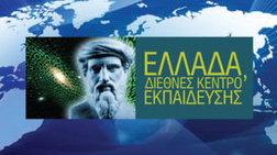 Νέο βιβλίο του καθηγητή Σοφοκλή Ξυνή: Ελλάδα, Διεθνές Κέντρο Εκπαίδευσης
